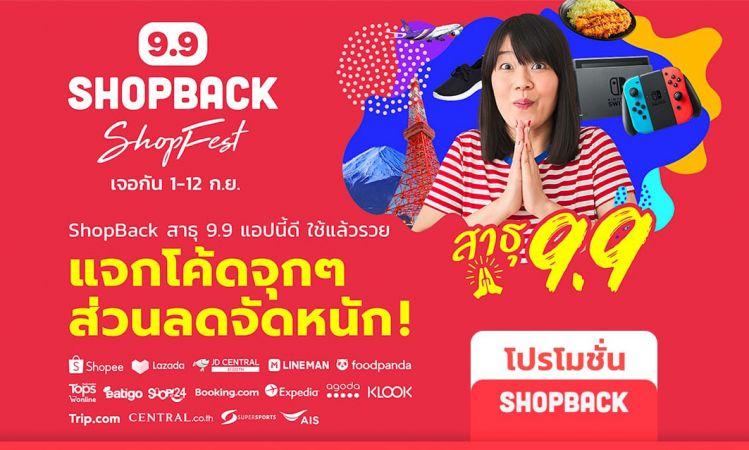 รวมดีล-โค้ดส่วนลดร้านค้าใน ShopBack 9.9 เทศกาลใหญ่เพื่อคนรัก cashback