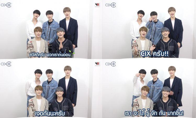 """น่ารักที่สุด! 5 หนุ่ม CIX ส่งคลิปทักทายแฟนไทย """"สว"""