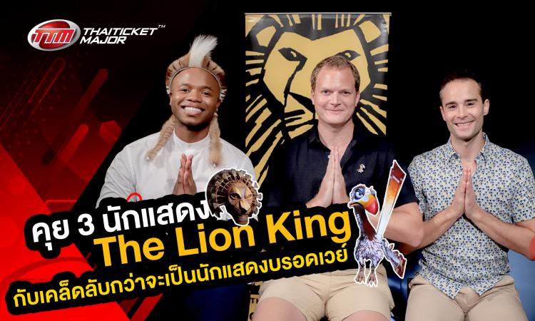 คุย 3 นักแสดง The Lion King กับเคล็ดลับกว่าจะเป็นนักแสดงบรอดเวย์