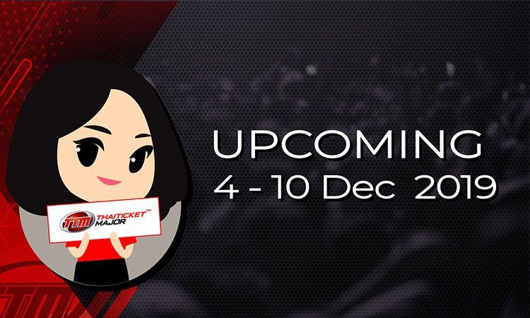 UPCOMING EVENT ประจำสัปดาห์    4 - 10 ธ.ค. 2019