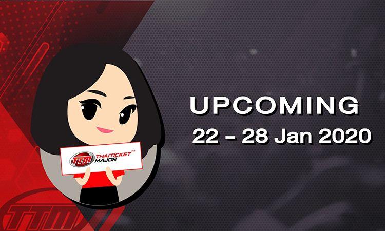 UPCOMING EVENT ประจำสัปดาห์ | 22 - 28 ม.ค. 2020