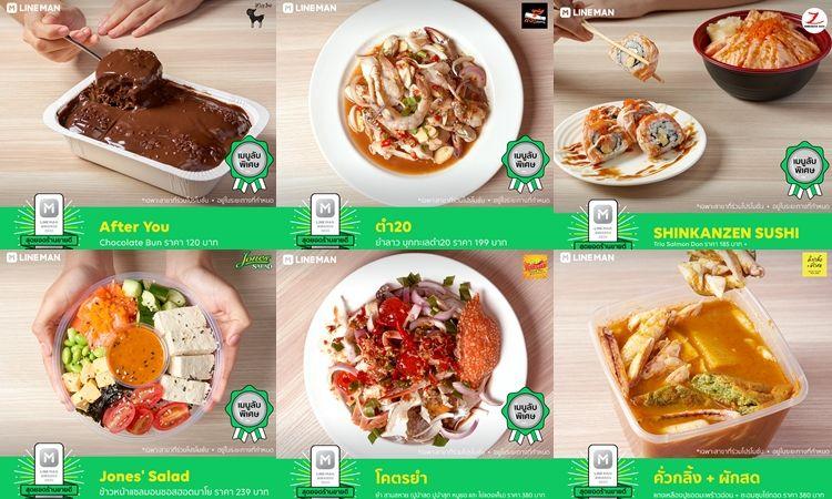 ส่องความน่ากิน! 28 ร้านอาหารที่ได้รับรางวัล LINE MAN AWARDS 2020