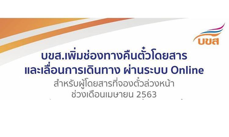 ผู้โดยสารที่จองตั๋วล่วงหน้าเดือนเม.ย. ขอคืนเงินค่าและเลื่อนการเดินทางได้แล้วทางเว็บไซต์ transport.co.th