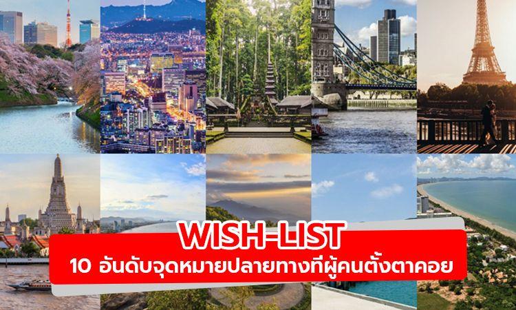 เปิด 10 อันดับการท่องเที่ยวในฝันที่นักท่องเที่ยวชาวไทยเฝ้ารอคอย
