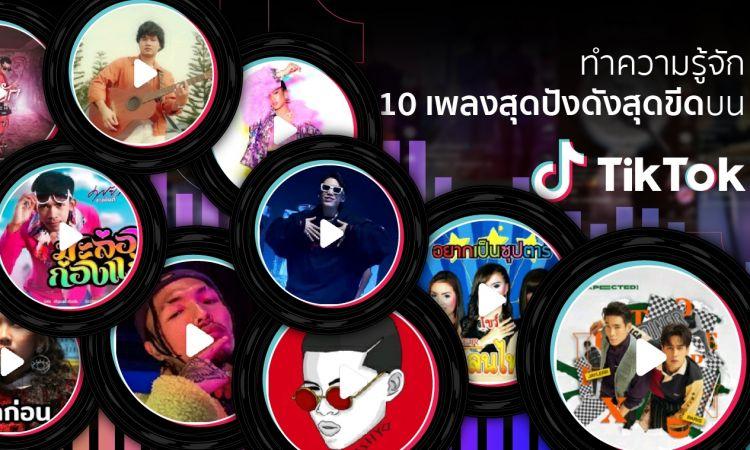 10 เพลงไทยสุดปัง ฮิตมากใน TikTok