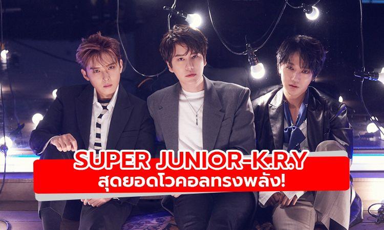 โวคอลทรงพลัง! SUPER JUNIOR-K.R.Y. ปล่อยมินิอัลบั้มชุดแ
