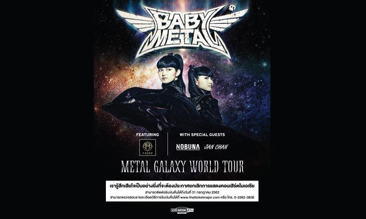 ยกเลิกทัวร์คอนเสิร์ต BABYMETAL METAL GALAXY WORLD TOUR โซนเอเชีย