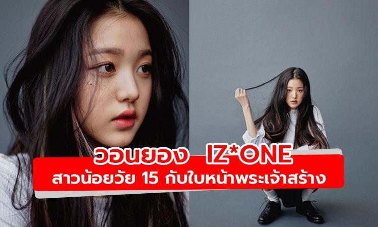 ส่องความสวย วอนยอง  IZ*ONE  สาวน้อยวัย 15 กับใบหน้าพระเจ้าสร้าง