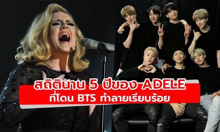 เมื่อสถิตินาน 5 ปีของ Adele มีอันต้องโดน BTS ทำลายลง!