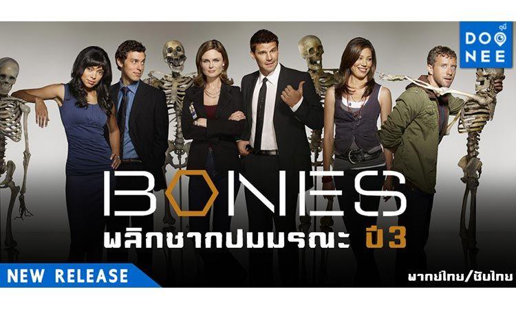 Bones พลิกซากปมมรณะ ปี 3