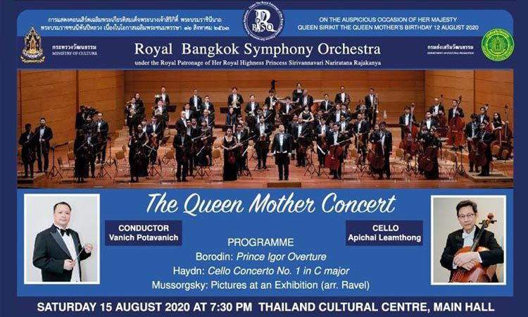 พบกับสุดยอดผู้อำนวยเพลงและนักเชลโล่มือหนึ่งของไทยใน The Queen Mother Concert