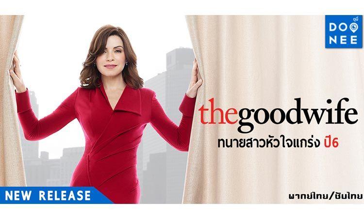 The Good Wife ทนายสาวหัวใจแกร่ง ปี 6