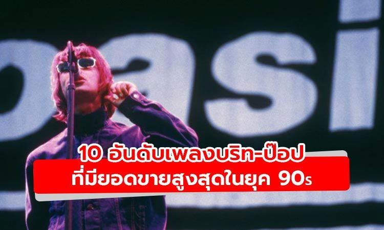 เปิดโผ 10 อันดับเพลงบริท-ป๊อปที่มียอดขายสูงสุดในยุค 90