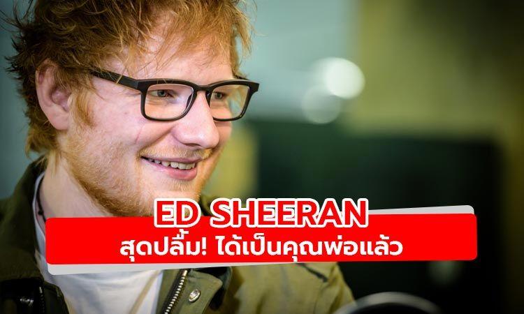 สุดปลื้ม! Ed Sheeran โพสต์ผ่านโซเชียล ได้เป็นคุณพ่อแล้