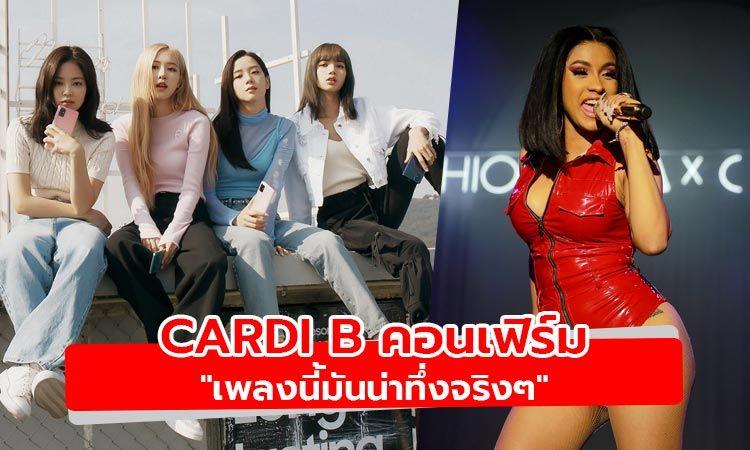 """Cardi B เผยเพลงที่ร่วมงานกับ BLACKPINK ว่า """"น่าทึ่งจริงๆ!"""""""
