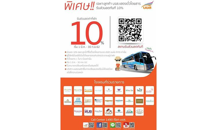 บขส. จับมือสมาคมโรงแรมไทย จัดโปรโมชั่นพิเศษมอบส่วนลดค่าที่พัก 10%