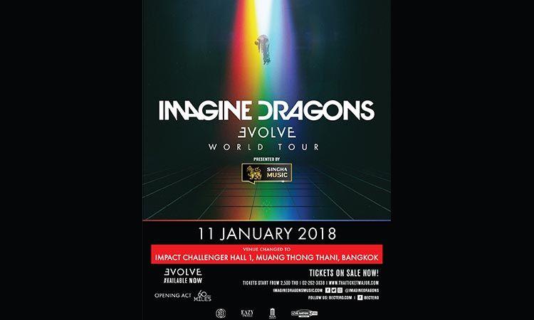 ประกาศ! คอนเสิร์ต Imagine Dragons ย้ายสถานที่แสดงเป็น อิมแพ็ค ชาเลนเจอร์ ฮอลล์ 1 เมืองทองธานี 11 ม.ค.นี้ เตรียมตัวมันส์พร้อมกัน
