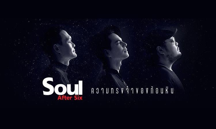 ทำความรู้จักนักดนตรีระดับชั้นครู ที่จะมาร่วมคอนเสิร์ต Soul After Six ความทรงจำของก้อนหิน
