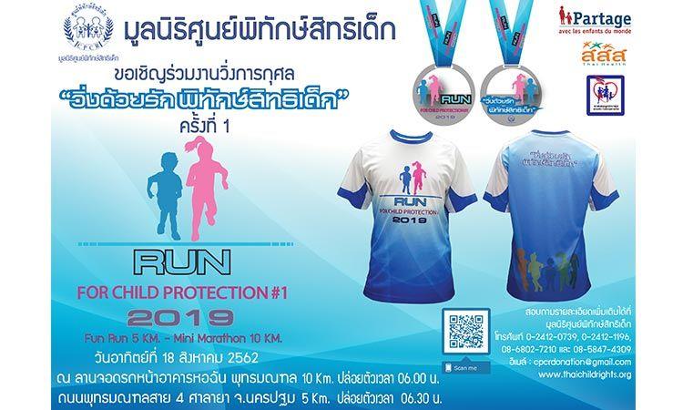 โครงการ วิ่งด้วยรักพิทักษ์สิทธิเด็ก ครั้งที่ 1 (Run with Love for Child Protection #1)