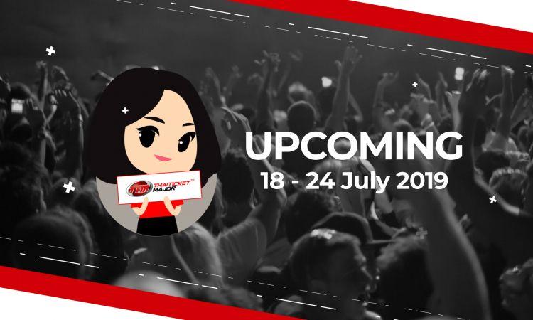 UPCOMING EVENT ประจำสัปดาห์   18-24 JULY 2019