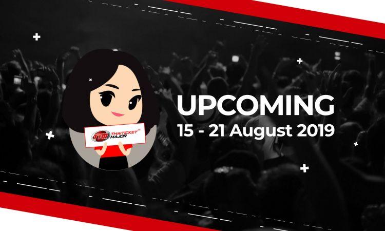 UPCOMING EVENT ประจำสัปดาห์   15-21 ส.ค. 2019