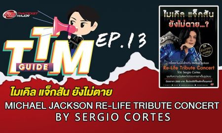 TTM GUIDE : MICHAEL JACKSON RE LIFE TRIBUTE CONCERT BY SERGIO CORTES